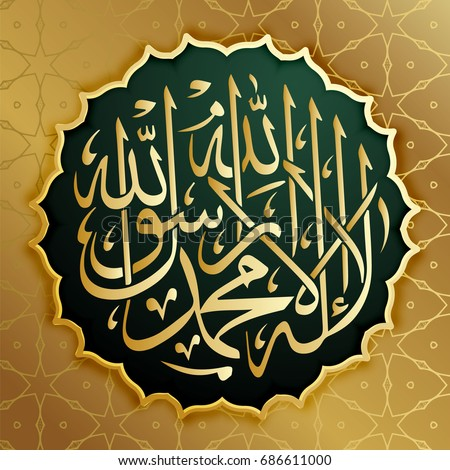 Top Allah Stock Images, Royalty-Free Images & Vectors | Shutterstock JA44