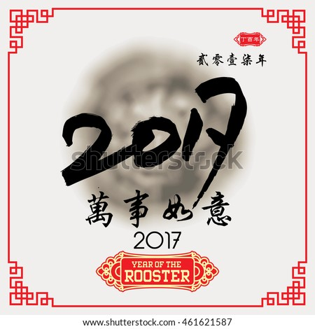 2017 Lunar New Year greeting card / Chinese Small words: year of Rooster / Big words Everything is going very smoothly