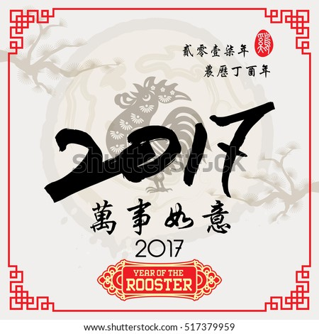 2017 lunar new year greeting card stock vector 517379959 shutterstock 2017 lunar new year greeting card chinese small words year of rooster big m4hsunfo