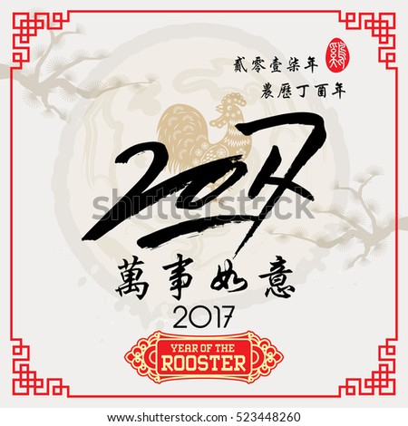 2017 lunar new year greeting card stock vector royalty free 2017 lunar new year greeting card chinese small words year of rooster big m4hsunfo