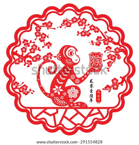 2016 Lunar New Year greeting card / Chinese year of monkey by  Chinese paper cut arts / Monkey year Chinese zodiac symbol /  Chinese small text translation: 2016 Lunar New Year of Monkey   - stock vector