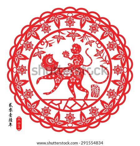 2016 Lunar New Year greeting card / Chinese year of monkey by  Chinese paper cut arts / Monkey year Chinese zodiac symbol /  Chinese small text translation: 2016 Lunar New Year of Monkey   - stock vector