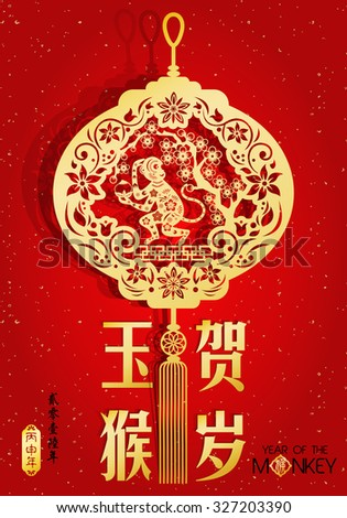 2016 Lunar New Year greeting card / Chinese year of monkey by Chinese paper cut arts / Monkey year Chinese zodiac symbol / Chinese character for Translation: fortune monkey congratulate new year  - stock vector
