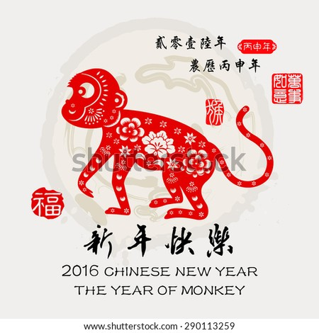 2016 lunar new year greeting card monkey papercut design stamps translationgood fortune - 2016 Chinese New Year