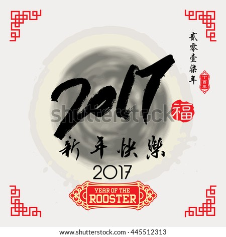2017 lunar new year greeting card stock vector 445512313 shutterstock 2017 lunar new year greeting card translation of icon good fortune chinese small m4hsunfo