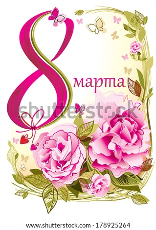 march 8 - stock vector