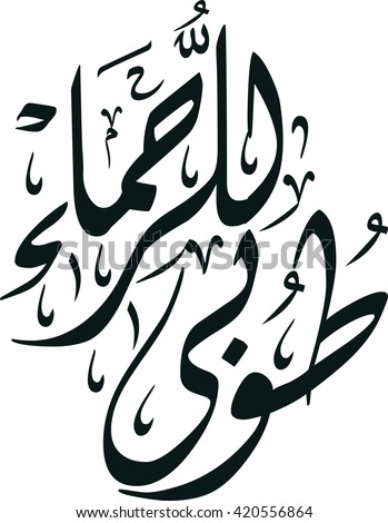 """Matthew 5:7 Blessed are the merciful"" in Arabic calligraphy"