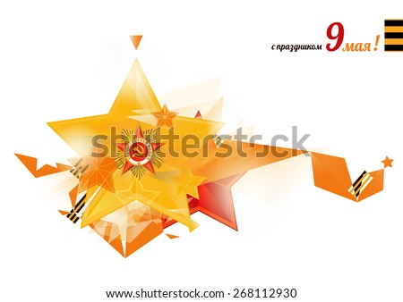 9 may illustration Victory Day - stock vector