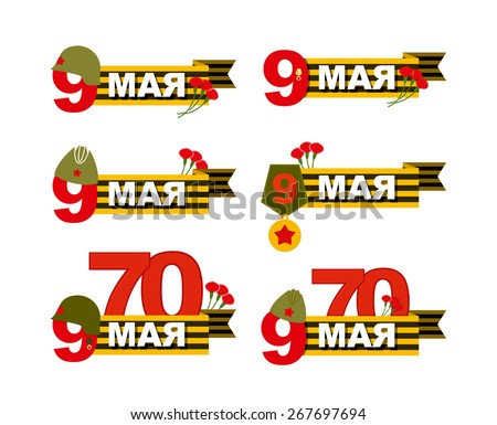 9 May. Set Ribbon of Saint George, a Carnation. Banner of victory day  - stock vector