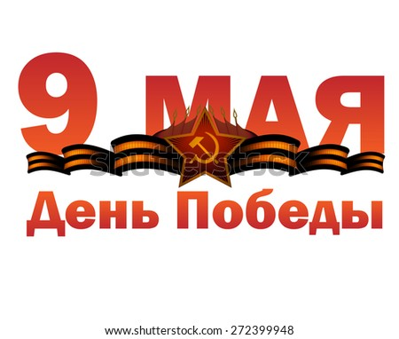 9 May Victory day poster template - stock vector