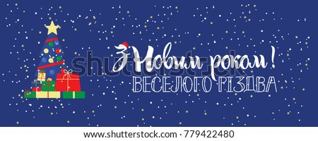 Merry christmas happy new year vector stock vector 779422480 merry christmas and a happy new year vector greeting card in modern flat design element m4hsunfo