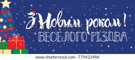 Merry christmas happy new year vector stock vector 779422486 merry christmas and a happy new year vector greeting card in modern flat design element m4hsunfo