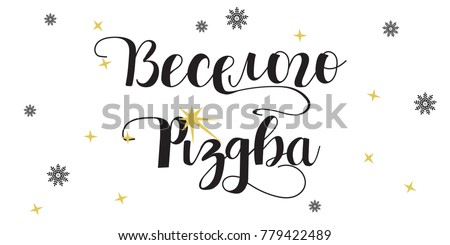 Merry christmas greeting card modern flat stock vector hd royalty merry christmas greeting card in modern flat design element for flyers banner postcards m4hsunfo
