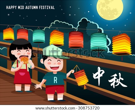 Mid Autumn Festival vector background with kids enjoying mooncake and playing lanterns. Chinese translation: Mid Autumn Festival - stock vector