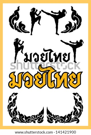 """Muay Thai"" in Thai script and Thai Kick Boxing silhouette - stock vector"
