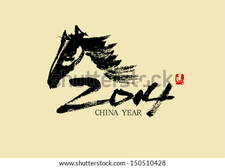 2014 new year - stock vector