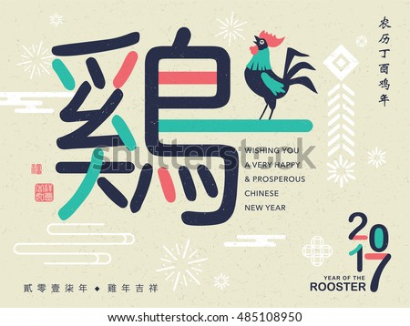 2017 new year card. Chinese wording translation (big): Rooster. Right side: Chinese calendar for the year of rooster 2017. Bottom: Auspicious and Propitious in rooster year 2017.