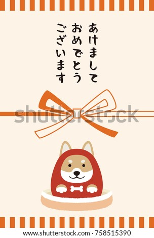 2018 new year card translation of chinese character is happy new year