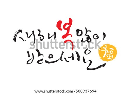 Korean happy new year soo shim kwan happy korean new year korean korean happy new year greeting 28 images happy new year in m4hsunfo Gallery