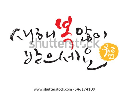 New years greeting translation korean text stock vector 546174109 new years greeting translation of korean text happy new year calligraphy m4hsunfo