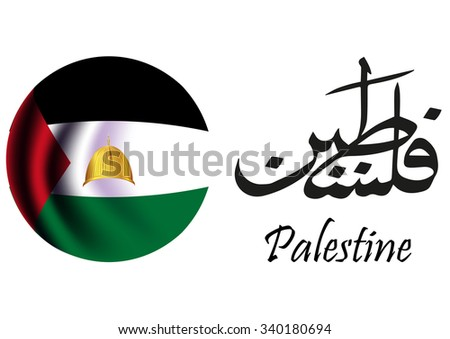 Palestine Stock Images Royalty Free Images Vectors