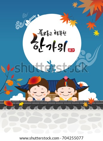 'Rich harvest and Happy Chuseok & Hangawi, Translation of Korean Text : Happy Korean Thanksgiving Day' calligraphy and traditional Korean clothes Children and fence under the full moon.