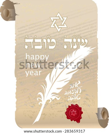 Rosh Hashanah (new year) greeting card Vector