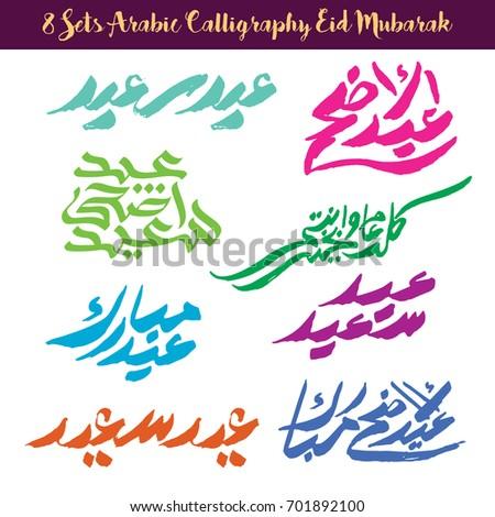 Eid Vector Hajj Talbiyah Prayer Translationhere Stock