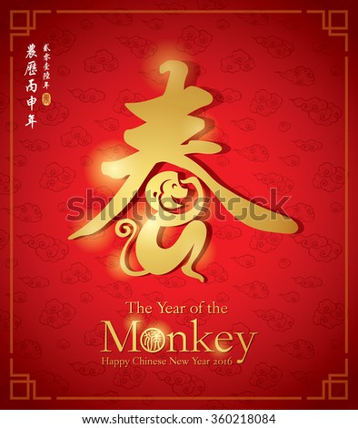 (Spring) Chinese Zodiac - Monkey. Chinese New Year 2016. Translation of Stamp: Monkey. Translation of Calligraphy: Chinese lunar new year 2016.  - stock vector