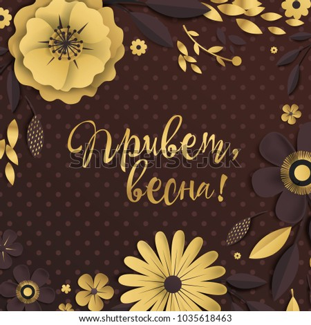 Spring sale gold chocolate origami flowers stock vector 1035618463 spring sale gold and chocolate origami flowers with realistic shadow to banner or mightylinksfo