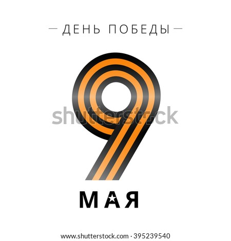 9th may holiday poster. Anniversary of Victory in Great Patriotic War. Vector illustration with the inscription in Russian: Victory day. 9 may - stock vector