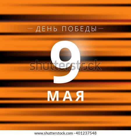 9th may holiday poster. Victory day. Anniversary of Victory in Great Patriotic War. Vector illustration with the inscription in Russian: Victory day. 9 may.