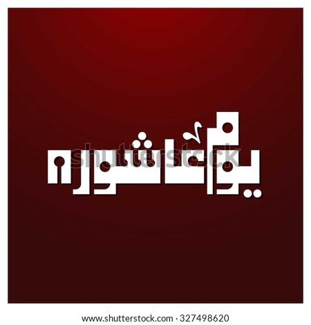 10th Muharram Day of Ashura. islamic Hijri Month. Abstract Background Vector illustration - stock vector