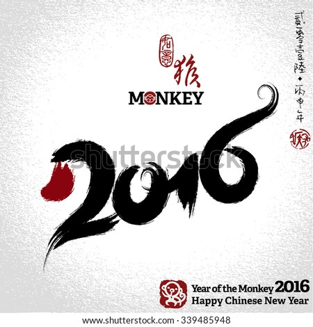 2016: Vector Chinese Year of the monkey, Asian Lunar Year, Chinese meaning is: Year of the monkey, Happy New Year, good fortune. - stock vector