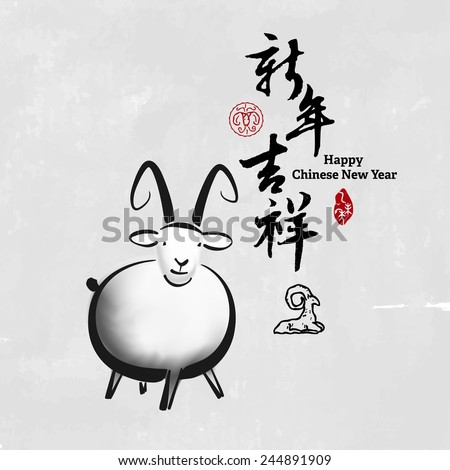 2015: Vector Chinese Year of the Ram , Asian Lunar Year. Chinese word meaning: auspicious New Year. Seal and Chinese meaning is: Year of the goat.