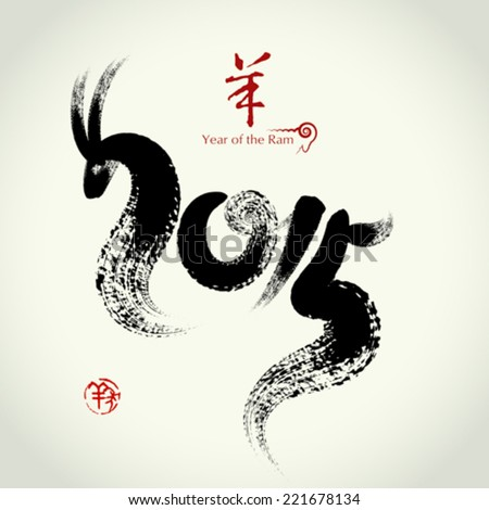 2015: Vector Chinese Year of the Ram , Asian Lunar Year, Hieroglyphics goat,  Seal and Chinese meaning is: Year of the goat.