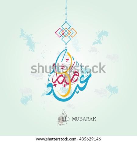 Beautiful Saeed Arabic Eid Al-Fitr Greeting - stock-vector--vector-of-eid-saeed-arabic-calligraphy-fonts-eid-mubarak-blessed-festival-in-arabic-calligraphy-435629146  Trends_748740 .jpg