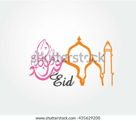 Cool Saeed Arabic Eid Al-Fitr Greeting - stock-vector--vector-of-eid-saeed-arabic-calligraphy-fonts-eid-mubarak-blessed-festival-in-arabic-calligraphy-435629200  Picture_177950 .jpg