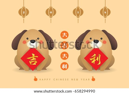 2018 Year Dog Greeting Card Template Stock Vector 658294990 ...