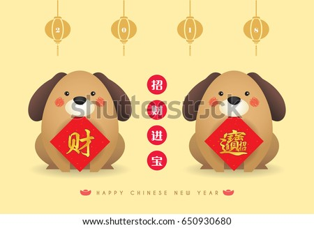 2018 year dog greeting card template stock vector 650930680 2018 year of dog greeting card template cute cartoon dog with chinese new year couplet m4hsunfo Gallery