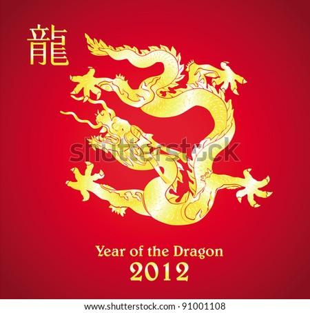 2012 Year of the Dragon design. Vector illustration - stock vector