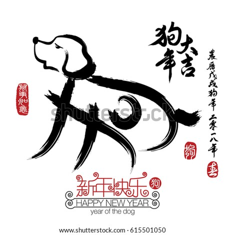 2018 Zodiac Dog. Calligraphy Translation: year of the dog brings prosperity & good fortune. Rightside chinese wording & seal translation: Chinese calendar for the year of dog 2018, dog & spring.