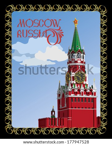 """A graphic illustration of the Moscow Kremlin in frame of russian ornament.Retro color.Text """"Moscow. Kremlin"""" in Russian style. Vector - stock vector"""