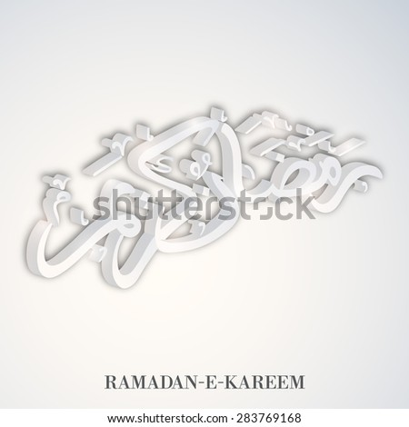 A greeting card template for 'Ramadan Kareem'. - stock vector