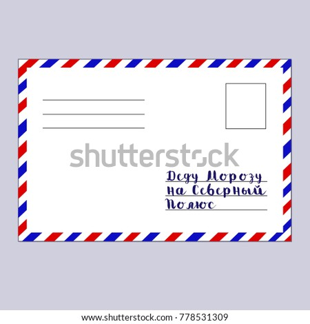 Letter santa claus russian envelope text stock vector 778531309 a letter for santa claus in russian envelope and text for santa claus spiritdancerdesigns Gallery