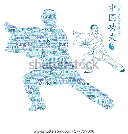 A man is practicing his martial arts.These chinese words meaning is chinese martial art . - stock vector