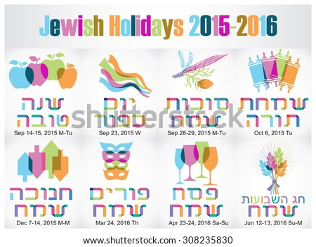 A pack of Vector for the Jewish Holidays - stock vector