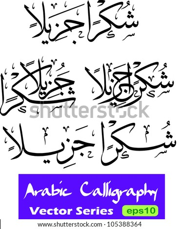 A set of four vector variation of an arabic calligraphy greeting (Shukran Jazeelan) translated as 'Thank you very much' - stock vector