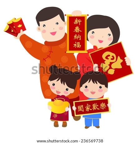 A traditional chinese new year celebration,the family with banner - happy new year and happy family - stock vector