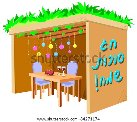 A Vector illustration of a Sukkah decorated with ornaments and a table with glasses of wine and fruits for the Jewish Holiday Sukkot. - stock vector
